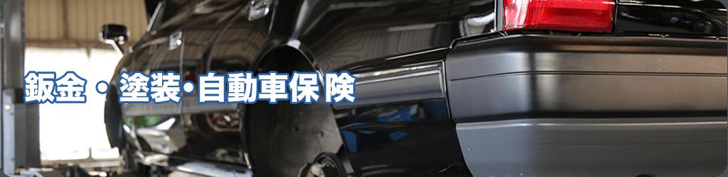 株式会社竹内モータース|鈑金・塗装