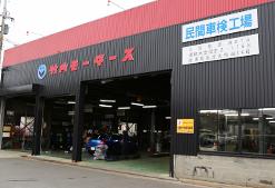 株式会社竹内モータース整備工場写真
