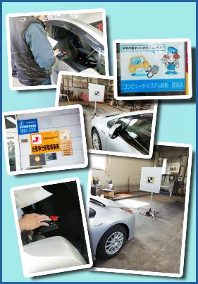 自動車特定整備事業