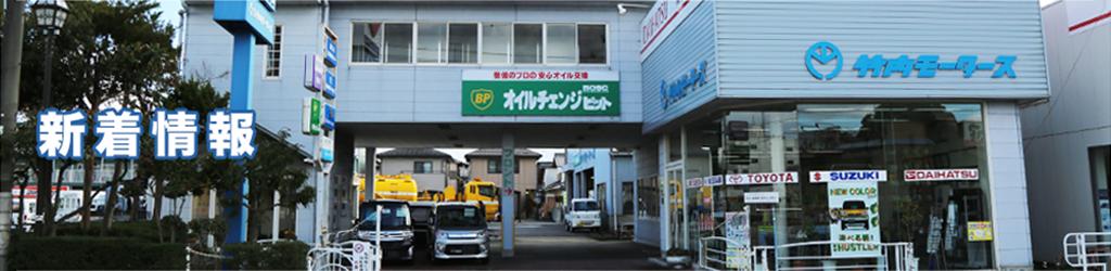 株式会社竹内モータース|新着情報