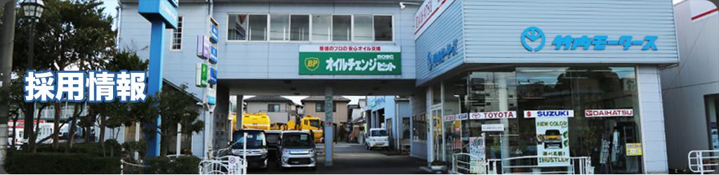 株式会社竹内モータース|採用情報
